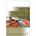 Научные основы производства рыбопродуктов. Учебное пособие