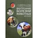 Внутренние болезни животных. Учебник для СПО