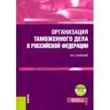 Организация таможенного дела в Российской Федерации. Учебник (+ еПриложение)