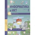 Информатика и ИКТ. 4 класс. Учебник. В 2-х частях. Часть 2