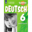 Немецкий язык 6кл [Рабочая тетрадь] углубл