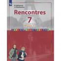 Rencontres. Французский язык. 7 класс. Сборник упражнений.