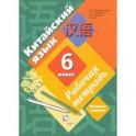 Рукодельникова, Салазанова, Холкина: Китайский язык. Второй иностранный язык. 6 класс. Рабочая тетрадь