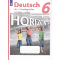 Немецкий язык. 6 класс. Лексика и грамматика. Сборник упражнений