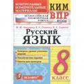 Русский язык. 8 класс. Контрольные измерительные материалы. ФГОСНа