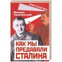 Как мы предавали Сталина