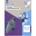 Основы нанотехнологий. 10-11 классы. Учебное пособие