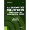 Математическое моделирование химико-технологических и биотехнологических процессов. Учебник