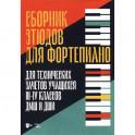 Сборник этюдов для фортепиано. Для технических зачетов учащихся III-IV классов ДМШ и ДШИ