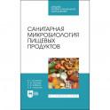 Санитарная микробиология пищевых продуктовСанитарная микробиология пищевых продуктов. Учебное пособие для СПО