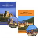 Учебник греческого языка. В 2-х частях + 2CD