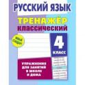 Русский язык. 4 класс. Тренажёр классический