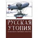 Русская утопия в контексте мировой культуры