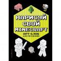 Нарисуй свой Minecraft. АРТ-БЛОК для рисования