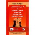 Дебют Эльшада-3 или Универсальный репертуар для быстрых шахмат и блица