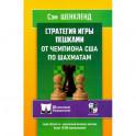 Стратегия игры пешками от чемпиона США по шахматам