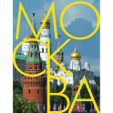 Москва: альбом на русском языке