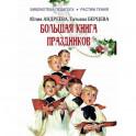 Большая книга праздников