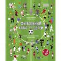 Футбольный атлас для детей. Узнай, как любят футбол во всем мире
