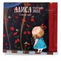 Алиса в стране чудес. Календарь настенный на 2022 год