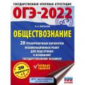 ОГЭ 2022 Обществознание. 20 тренировочных вариантов экзаменационных работ для подготовки к ОГЭ