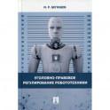 Уголовно-правовое регулирование робототехники