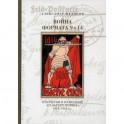 Война формата 9х14. Открытки в немецкой «культуре войны» 1914–1918 гг