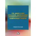 Учет, анализ и аудит показателей, обеспечивающих экономическую безопасность хозяйствующих субъектов