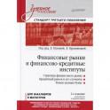 Финансовые рынки и финансово-кредитные институты. Учебное пособие