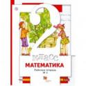 Математика. 2 класс. Рабочая тетрадь к учебнику С. С. Минаева и др. В 2-х частях. Часть 1. ФГОС