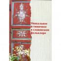 Уникальное и типичное в славянском фольклоре