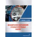 Механическое оборудование углеобогатительных фабрик. Учебное пособие