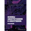 Основы электротехники и электроники. Практикум. Учебное пособие