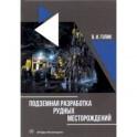 Подземная разработка рудных месторождений. Учебное пособие