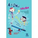 Атомы науки. Химические соединения, электрический ток, простейшие механизмы