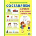 Составляем слоговые и звуковые схемы слов. Рабочая тетрадь для детей 6-7 лет
