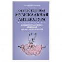 Отечественная музыкальная литература для хореографических отделений Детских Школ Искусств