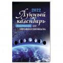 Лунный календарь от профессионала: 2022 год