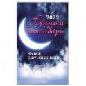 Лунный календарь на все случаи жизни на 2022 год
