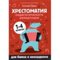 Хрестоматия педагогического репертуара для баяна и аккордеона. 1-4 классы