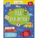 ПДД для детей (56922)