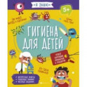 Гигиена для детей (56923)