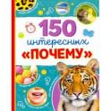 """Энциклопедия """"150 интересных """"почему"""""""