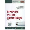 Первичная учетная документация. Учебник