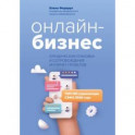 Онлайн-бизнес. Юридическая упаковка и сопровождение интернет-проектов