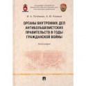 Органы внутренних дел антибольшевистских правительств в годы Гражданской войны