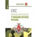 Международное гуманитарное право. Учебник