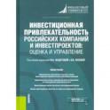 Инвестиционная привлекательность российских компаний и инвестпроектов. Оценка и управление