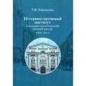 Историко-архивный институт в истории отечественной высшей школы. 1930-2020 гг.