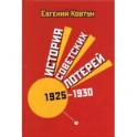 История советских лотерей 1925–1930 гг.
